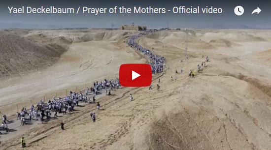 Video Yael Deckelbaum / Prayer of the Mothers